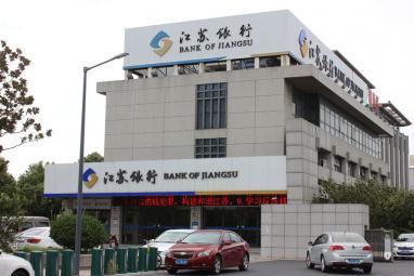 江苏银行(希望大道)
