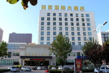 丽笙国际大酒店