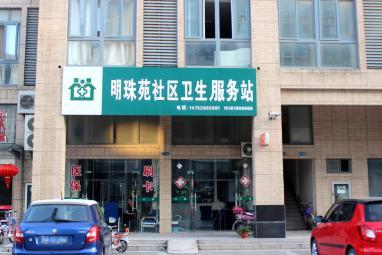 明珠苑社区卫生服务站