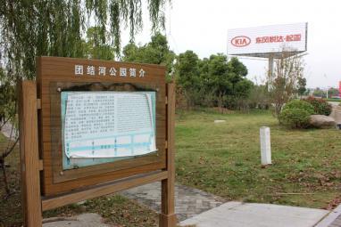 团结河公园