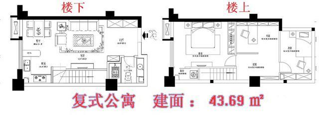 复式公寓43.69㎡
