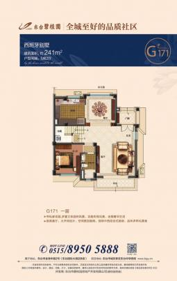 G171西班牙别墅