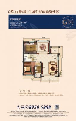 G171西班牙別墅
