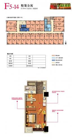 F5-14精装公寓