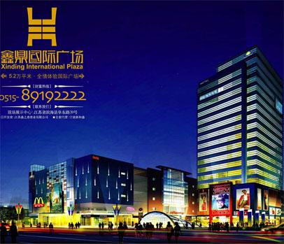 鹽城鑫鼎國際廣場