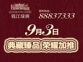 钱江绿洲22#楼9月3日抢筹