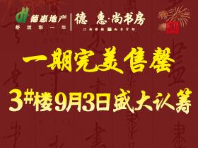 德惠尚书房9月3日认筹
