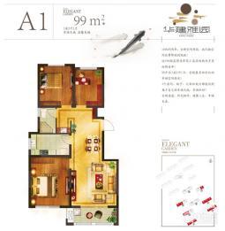 A1户型三室两厅一卫