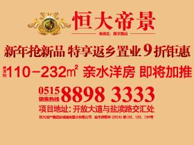 [广告]恒大帝景返乡置业9折特惠