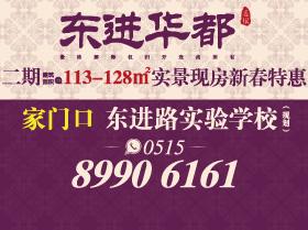 [广告]东进华都二期实景现房发售