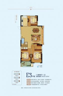 12#/15# E3户型