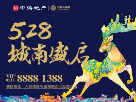 [广告]中海万锦园5.28城南盛启