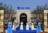 中海万锦园销售中心盛大开放