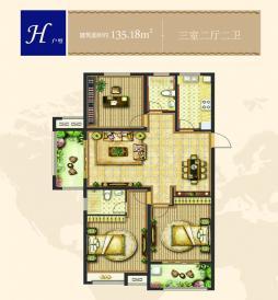 67#楼H户型135