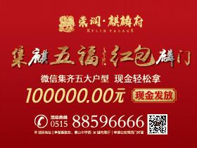 [广告]荣润麒麟府 集麒五福 红包麟门