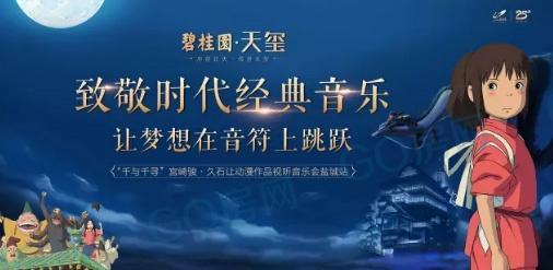 """碧桂园天玺专场:""""千与千寻""""主题音乐会"""
