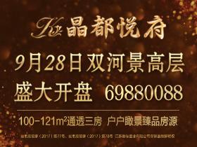 [广告]晶都悦府|9月28日双河景高层盛大开盘