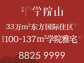 [广告]京师学院山|33万㎡东方国际住区