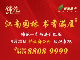 [广告]德惠锦苑9月20日样板房公开欢迎参观