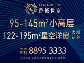 [广告]香城世家|二期火爆认筹中