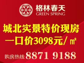 [广告]格林春天|城北特价现房3098元/㎡