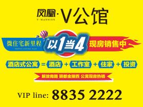 [广告]凤凰V公馆 以1当4 现房销售中