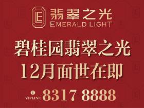 [广告]翡翠之光 12月面世在即