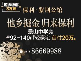 [广告]保利紫荆公馆| 首付20万起,返乡特惠3万元