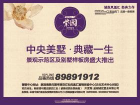[广告]凤凰汇紫园|中央美墅 典藏一生
