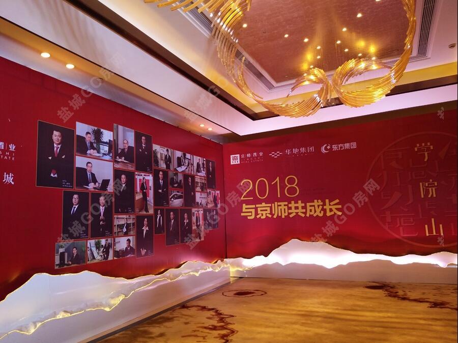 2018与京师共成长