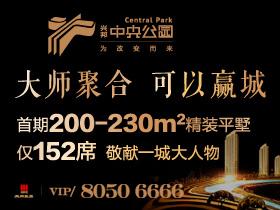 [广告]兴邦中央公园|首期精装平墅 仅152席