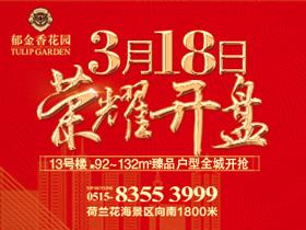 [广告]郁金香花园|3月18日荣耀开盘