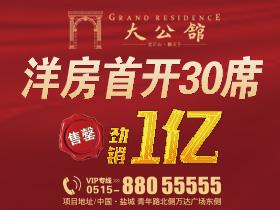 [广告]大公馆|洋房首开30席 劲销1亿