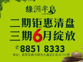 [广告]绿洲半岛|二期钜惠清盘 三期6月绽放