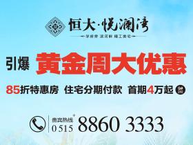 [广告]恒大悦澜湾|引爆黄金周