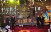 中海天字系巨著 形象发布盛典活动圆满落幕