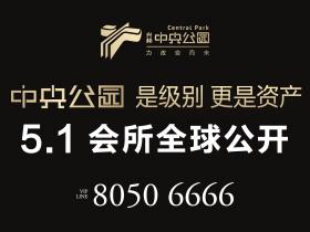 [广告]兴邦中央公园|5.1会所全球公开