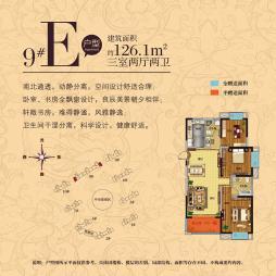 9#E户型
