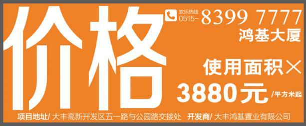 3880元/㎡起