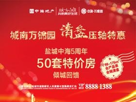 [广告]中海万锦园|50套特价房清盘特惠