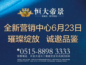 [广告]恒大帝景|全新营销中心6.23璀璨绽放