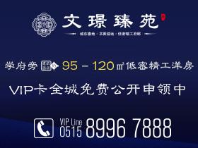 [广告]文璟臻苑|VIP卡全城免费公开申领中
