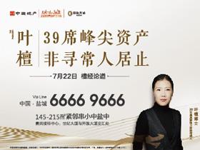 [广告]中海天钻|叶檀7月22日檀经论道