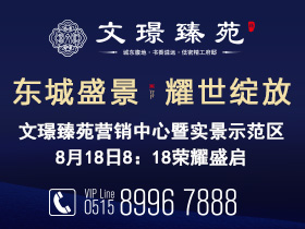 [广告]文璟臻苑 8.18日营销中心暨实景示范区荣耀盛启