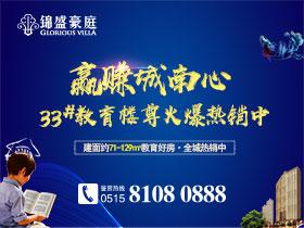[广告]锦盛豪庭 33#楼火爆热销中