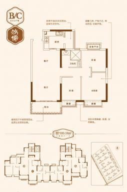 13#楼B/C户型 鸿儒