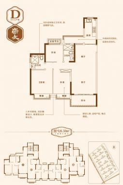 13#楼D户型 崇文
