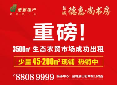 [广告]德惠尚书房|3500㎡农贸市场成功出租