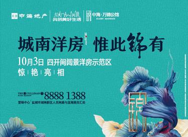 [广告]中海万锦公馆|10月3日洋房示范区惊艳亮相