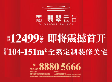 [广告]翡翠云台|高层12499元/起即将震撼首开